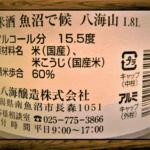 総評:八海山 魚沼で候 純米酒
