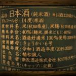 総評:新政 No.6 X-type 純米大吟醸 生原酒