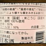 総評:二兎 純米吟醸 雄町55