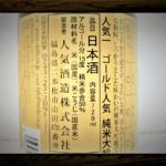 総評:【人気一】ゴールド人気 純米大吟醸