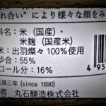 総評:【二兎】純米吟醸 出羽燦々55