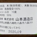 総評:【山本】純米吟醸 ターコイズブルー