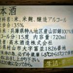 総評:【十四代】中取り大吟醸 播州山田錦