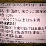 総評:【白鶴】上撰 純米にごり酒 さゆり