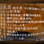 総評:【新政】No.6 R-Type 純米