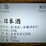 総評:【鍋島】 純米吟醸 五百万石