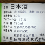 総評:【多満自慢】さらさらにごり 純米生酒