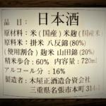 総評:【而今】特別純米 火入れ