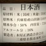 総評:【而今】純米吟醸 東条山田錦