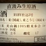総評:【咲耶美 】純米吟醸 直汲生原酒