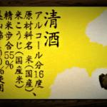総評:【花陽浴】美山錦 純米吟醸 無濾過原酒