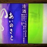 総評:【藍の郷】純米酒