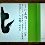 総評:【北あきた】にごり酒