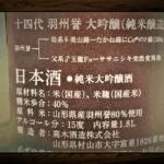 総評:【十四代】羽州誉 大吟醸(純米醸造)