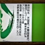 総評:【白貴天龍 】本醸造にごり酒