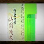 総評:【妙高山】特別純米