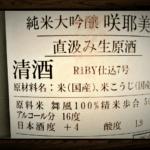 総評:【咲耶美】純米大吟醸 直汲生原酒 舞風