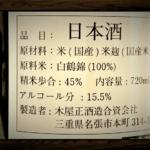 総評:【而今】 純米大吟醸 白鶴錦