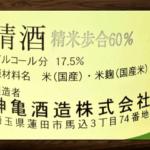 【神亀】純米活性にごり酒