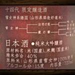 総評:【十四代】雪女神 純米大吟醸