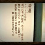 総評:【勝駒】純米大吟醸