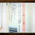 【國盛】純米どぶろく