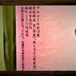 【花陽浴】雄町 純米吟醸 おりがらみ
