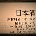 総評:【十四代】中取り純米 無濾過