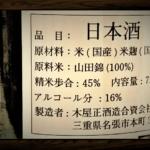 総評:【高砂】松喰鶴 純米大吟醸