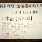 総評:【田光】純米吟醸 雄町 無濾過中取り生