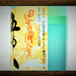総評:【五郎八】にごり酒の蔵元・産地・原料米・価格など