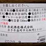 総評:AKABU 純米酒